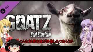 [Goat Simulator]ご注文はヤギですか?第二期 1 [VOICEROID+ゆっくり実況]