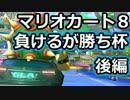 【マリオカート8】負けるが勝ち杯 むつー視点【後編】