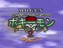 【MUGEN】ポキーモントーナメント2 part7