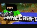 【協力実況】破滅的マインクラフト Part2【Minecraft】