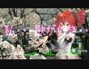 【第2回UTAU作品祭】 春-spring 【重音テ