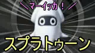 【実況】スプラトゥーン試射会でたわむれる part1