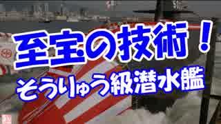 【至宝の技術】 そうりゅう級潜水艦!