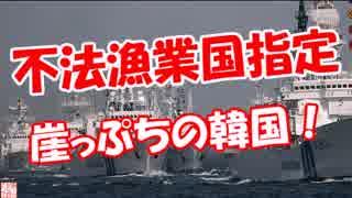 【不法漁業国指定】 崖っぷちの韓国!