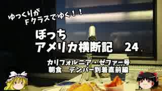 【ゆっくり】アメリカ横断記24 カリゼファ号 朝食編