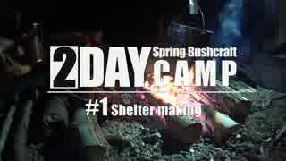 Bros. Bushcraft 04-1「春の一泊キャンプ