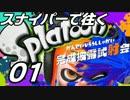 卍スナイパーで往くスプラトゥーン試射会【チャージャー専実況】01