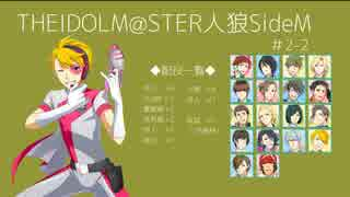 【iM@S人狼】THE IDOLM@STER人狼SideM #2