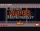 【ニコニコ自作ゲームフェス5登録用】キャプテンスーパーマーケマンサー