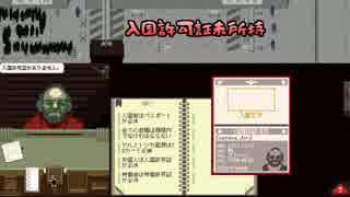 迫真入国審査部 尋問の裏技.mp6