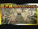 【Minecraft】高さ縛りのマインクラフト 第27話【ゆっくり実況】