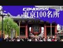 【CB400SS】東京100名所 #9 (浅草)