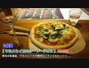 【孤独のライダー】 第1話後編 宮城県気仙沼市 リアスキッチンの海鮮ピザ