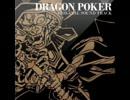 ドラゴンポーカー BGM集1【タイトル~カジノダンジョン】