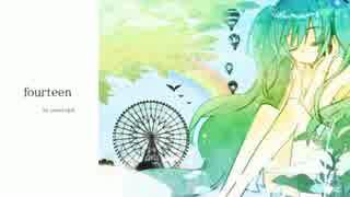 【初音ミク】 fourteen 【オリジナル曲】