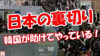 【日本の裏切り】 韓国が助けてやっている!