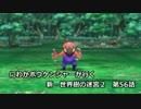 【EXPERT実況】にわかボウケンシャーが行く 新・世界樹の迷宮2【第56話】