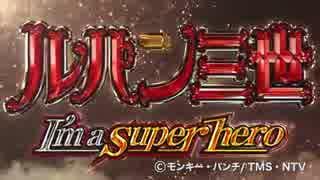 【パチンコPV】CRルパン三世 I'm a Super