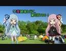 【Ninja250】琴葉姉妹と行く、第6回TBC!Part1
