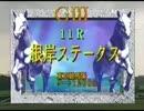 【音MAD】根岸ステークスリミックス
