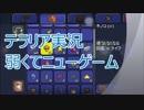 ダイヤ**テラリア実況~弱くてニューゲーム~#3