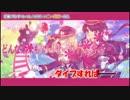 【ニコカラ】花風*ワンダーレール【on_v】