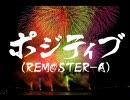 アイドルマスター ポジティブ! REM@STER-A あずさ祭り 修正版
