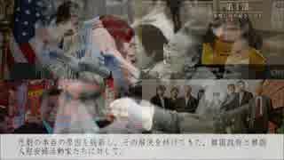 『慰安婦神話の脱神話化』全編 (日本語版)