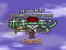 【MUGEN】ポキーモントーナメント2 part8