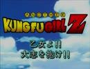 【MUGEN】アナザーカンフーガールZ 正式版ストーリー動画