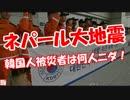 【ネパール大地震】 韓国人被災者は何人ニダ!
