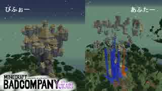 【Minecraft】バッドカンパニーゆかりpart24【結月ゆかり実況】