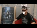 NGC『Bloodborne』生放送 第4回 1/2