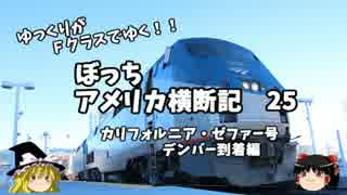 【ゆっくり】アメリカ横断記25 カリゼファ号 デンバー到着編