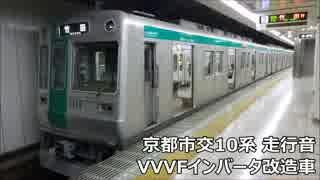 VVVFインバータ化した京都市交10系の走行音  くいな橋→九条