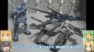 HG ダハック HGジ・オリジン ガンタンク初期型 ゆっくりプラモ動画