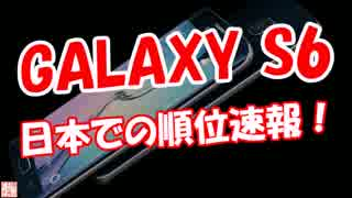 【GALAXY S6】 日本での順位速報!