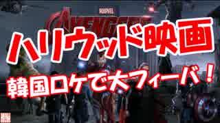 【ハリウッド映画】 韓国ロケで大フィーバ!