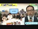 【カプコンTV!第20回】カプコンニュース情報