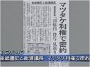 【北朝鮮】今、私たちに出来る現実的行動。パチンコ課税は圧力強化の一つ![桜H27/5/14]
