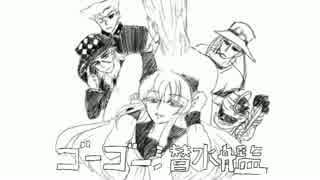 【手描き7th】ゴーゴー潜水艦