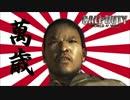 【タイホータイホー】Call of Duty: World at War - 日本兵戦闘音声集α版 (7/7)