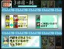 こんな人狼ゲームのお話【3】-配役12A猫