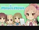 アイドルマスター シンデレラガールズ サイドストーリー MAGIC HOUR SP #4