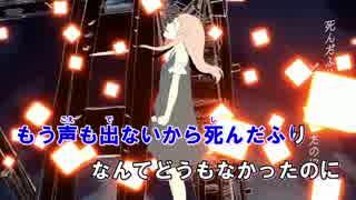 【ニコカラ】メリュー<off vocal>+3