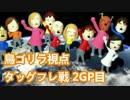 【実況】マリオカート8 かわぞえ主催タッグフレ戦 02 【とりっぴぃ視点】