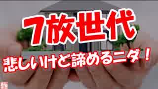 【7放世代】 悲しいけど諦めるニダ!