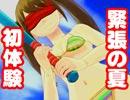PS4&PS3『夏色ハイスクル★青春白書(略)