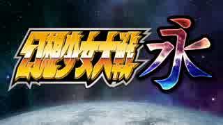 【MAD】幻想少女大戦永~鋼のレジスタンス