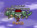 【MUGEN】ポキーモントーナメント2 part9